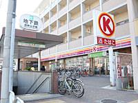 上沢駅1番出口