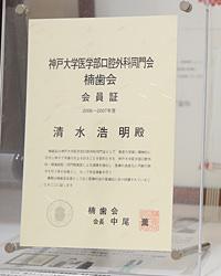 清水院長は、神戸大学の口腔外科出身