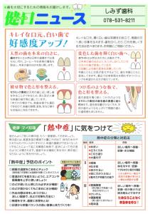 健口ニュース5月号