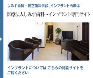 しみず歯科・矯正歯科併設、インプラント治療は神戸審美インプラント&矯正センター インプラントについては こちらの特設サイトをご覧ください