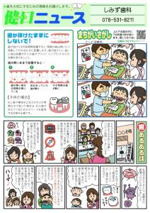 健口ニュース6月号