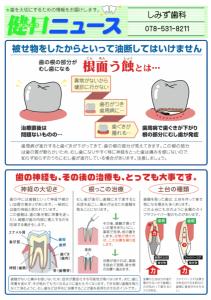 健口ニュース8月号